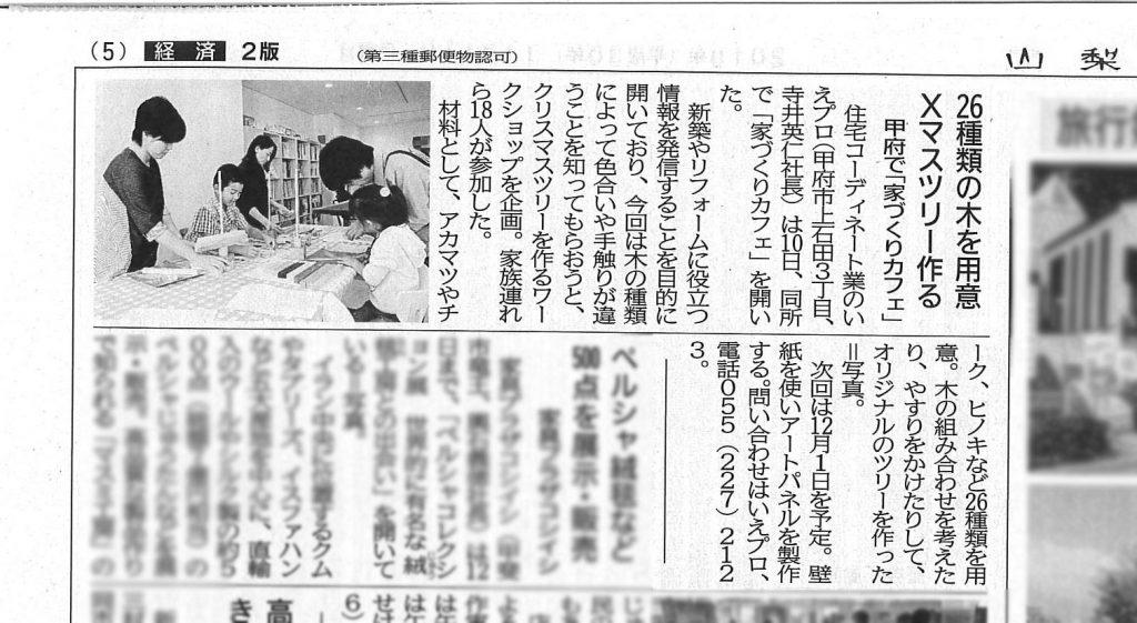 20181111 山梨日日新聞_家カフェ記事
