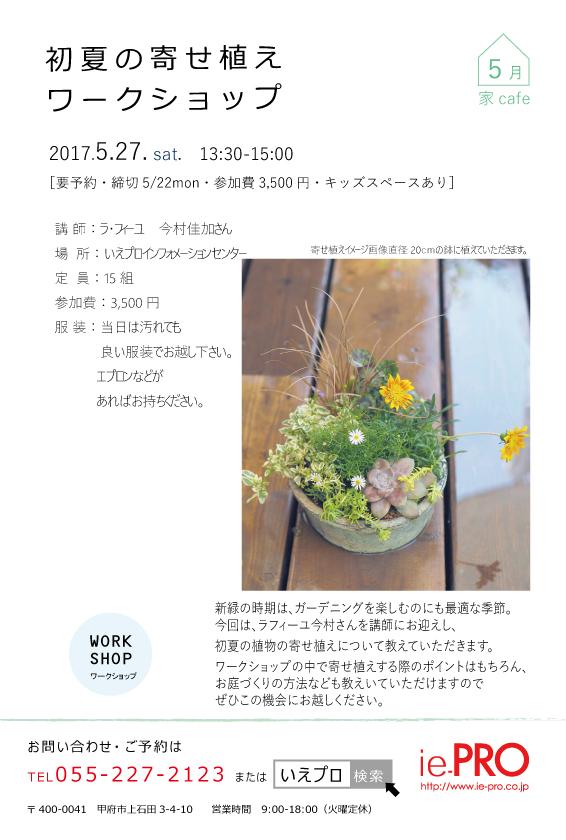 5月イベント告知